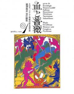 『血と薔薇』創刊号 Oct.1968No.1