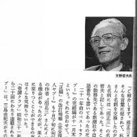 """""""沼正三""""会見記(1991年12月)"""
