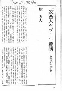 『家畜人ヤプー』秘話-沼正三氏の死に際し:康芳夫(談話)