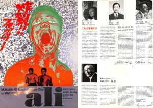 ali world heavy-weight boxing mash 15R.1972・4・1 NIPPON BUDOKAN