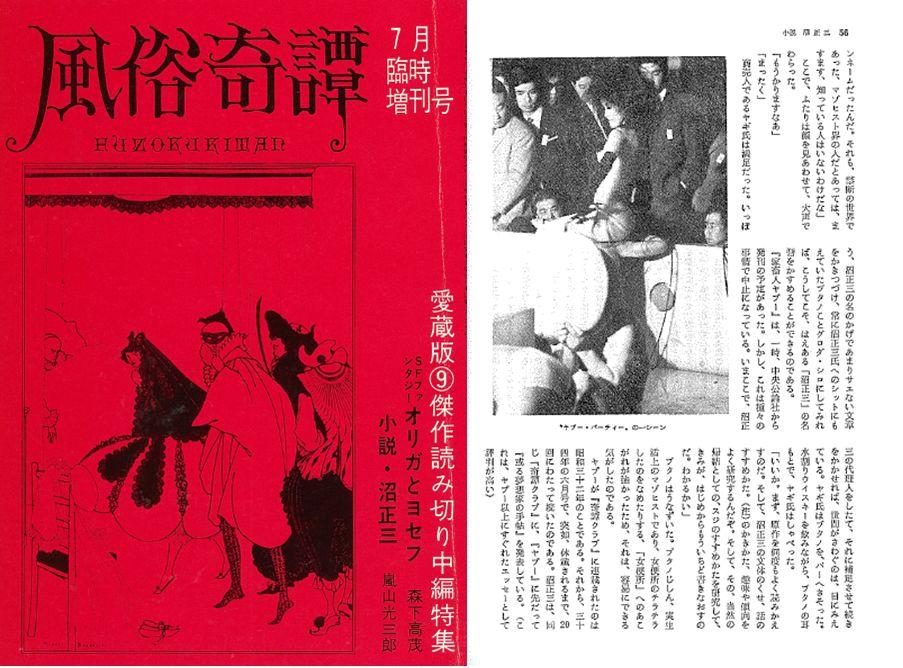 風俗奇譚(昭和45年7月臨時増刊号)小説 沼正三(著:嵐山光三郎)