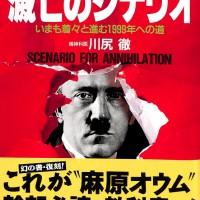 『滅亡のシナリオ』:プロデュース(康芳夫)