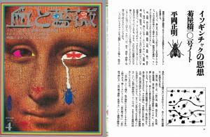 『血と薔薇』1969.No4