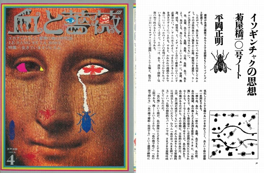伝説の雑誌『血と薔薇』アーカイ...