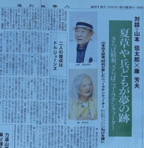 対談=山本信太郎×康芳夫