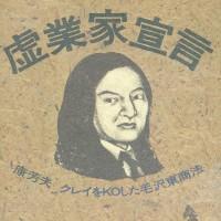 虚業家宣言:康芳夫