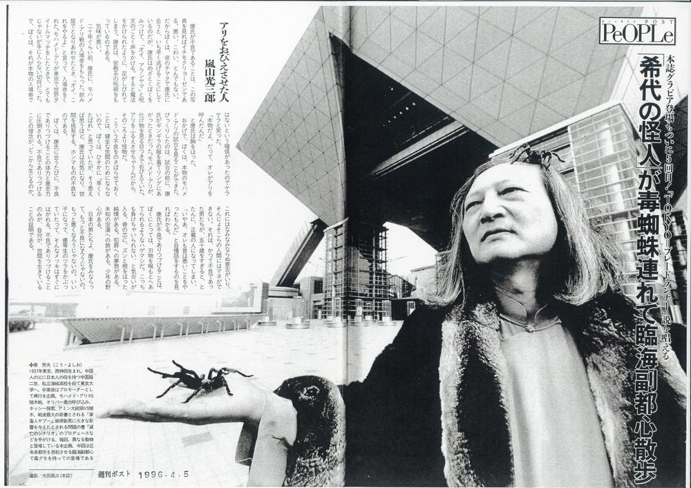 康芳夫:週刊ポスト(1996年4月5日)より