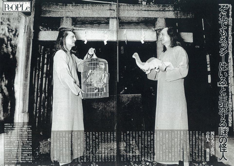 康芳夫:週刊ポスト(1994年4月22日)より