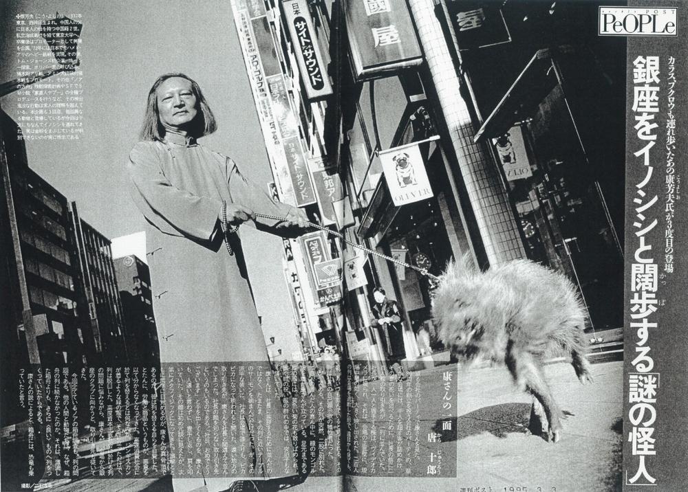 康芳夫:週刊ポスト(1995年3月3日)より