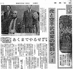 虎と空手武道家の死闘ショー:東京中日新聞(昭和52年1月6日 木曜日)