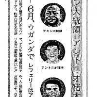 アミン大統領、アントニオ猪木と対決:朝日新聞(1979年(昭和54年)1月26日 金曜日)