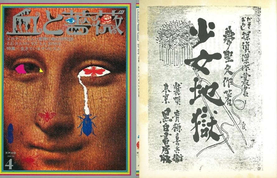 『血と薔薇』1969.No4:エロティシズムと衝撃の綜合研究誌