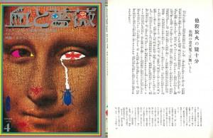 『血と薔薇』1969.No4:小説『少女地獄』より火星の女(夢野久作)