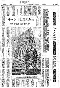 オリバー様ご一行七月ご来日:東京新聞(昭和51年4月20日 火曜日)
