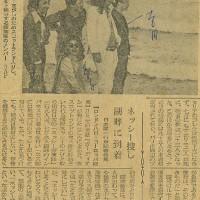 ネッシー捜し湖畔に到着:朝日新聞 朝刊(9/10)
