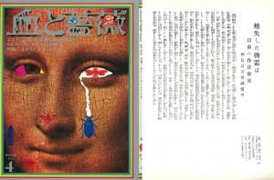 伝説の雑誌『血と薔薇』:小説『少女地獄』より火星の女(夢野久作)