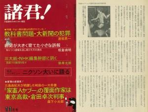『諸君!』昭和57年(1982年)11月号:衝撃の新事実!三島由紀夫が絶賛した戦後の一大奇書『家畜人ヤプー』の覆面作家は東京高裁・倉田卓次判事:森下小太郎