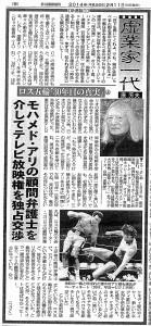 虚業家一代 康芳夫(1):ロス五輪「30年目の真実」上(日刊ゲンダイ、2014年(平成26年)2月11日より)