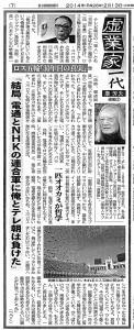 虚業家一代 康芳夫(2):ロス五輪「30年目の真実」下(日刊ゲンダイ、2014年(平成26年)2月13日より)
