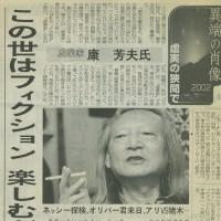 異端の肖像「虚業の狭間で」:東京新聞(2002年(平成14年)5月2日 木曜日)