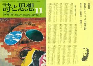 麻薬とジャズと大衆芸術:詩と思想 1974.11/No10 VOL.3