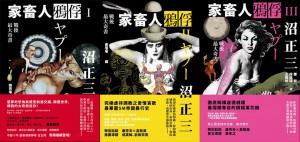 『家畜人ヤプー』中国語版・刊行に際し:「家畜人ヤプー」全権代理人 康芳夫
