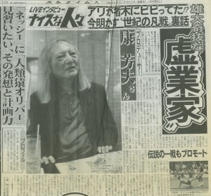 内外タイムス平成3年(2001年)5月11日(金曜日)