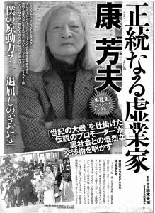 正統なる虚業家 康芳夫:実話 裏歴史 SPECIAL VOL.8(2011.12.05)より
