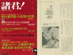 『諸君!』昭和57年(1982年)11月号:衝撃の新事実!三島由紀夫が絶賛した戦後の一大奇書『家畜人ヤプー』の覆面作家は東京高裁・倉田卓次判事