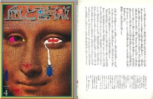『血と薔薇』1969.No4 エロティシズムと衝撃の綜合研究誌