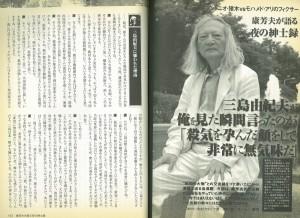 康芳夫が語る夜の紳士録:BUBKA時代(2007.vol.04)