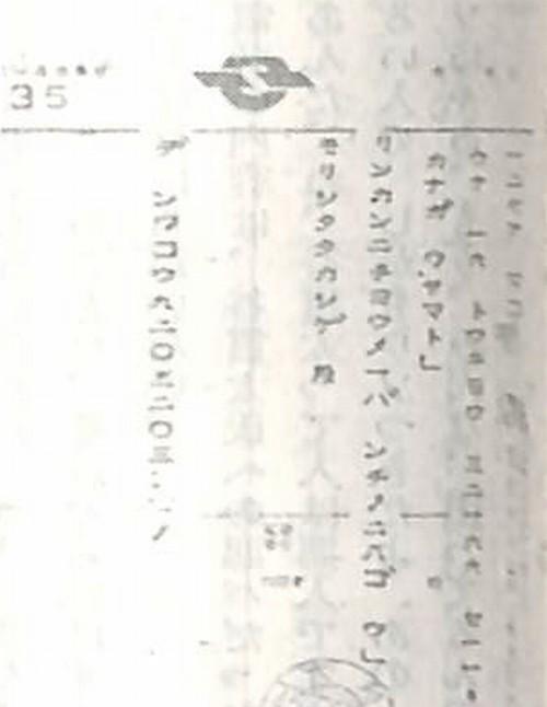 風俗奇譚(昭和45年7月臨時増刊号)小説 沼正三【著:嵐山光三郎】