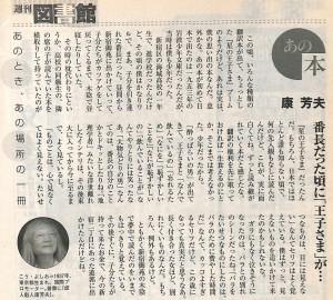 週刊朝日(2007・7・27 収録)より