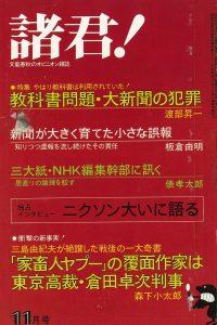 『諸君!』昭和57年(1982年)11月号
