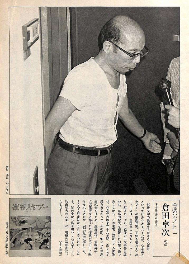 倉田卓次(東京高等裁判所裁判官):週刊文春(昭和57年 10月14日号)より