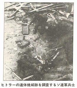 滅亡のシナリオ:総統官邸の庭で焼かれたヒトラーの遺体とは?