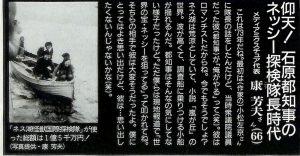 """""""ネッシー報道""""謎と神秘の70年ヒストリー:FLASH(2003年6月17日号)より"""