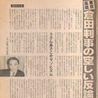 戦後最高のSM奇書「家畜人ヤプー」の覆面作家と名指しされた 東京高裁 倉田判事の空しい反論:週刊文春(昭和57年 10月14日号)