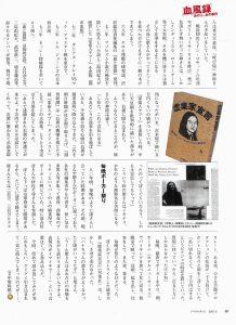 康芳夫:花田紀凱(リベラルタイム MAY 2007 vol.72 より)