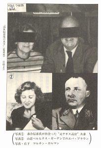 滅亡のシナリオ:二葉の写真---エバ・ブラウンは生きていた!