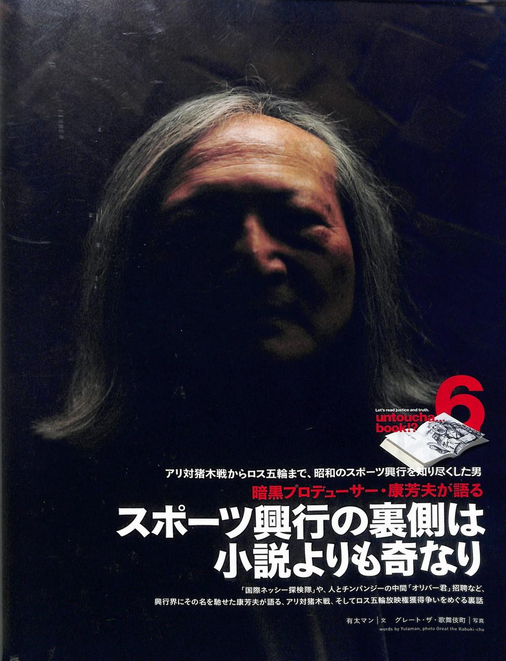 暗黒プロデューサー・康芳夫が語る(サイゾー June 2007 より)