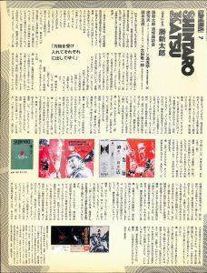 勝新太郎追悼座談会(STUDIO VOICE MARCH 2007 VOL.375 より)