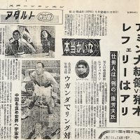 アミン大統領 VS 猪木 レフェリーはアリ:スポーツニッポン(昭和54年1月26日)より抜粋