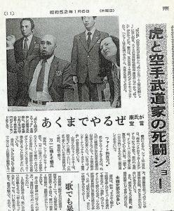 虎と空手武道家の死闘ショー:東京中日スポーツ(昭和52年1月6日)より抜粋