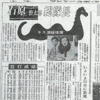 石原慎太郎 総隊長 ネス湖探検隊:サンケイスポーツ(昭和48年8月11日)より抜粋