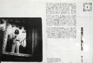 真贋に挑む男 康芳夫:STUDIO VOICE JULY 1987 VOL.139