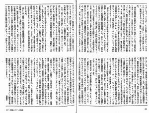 『家畜人ヤプー』秘話-沼正三氏の死に際し:康芳夫(談話)・・・新潮(2009年2月)