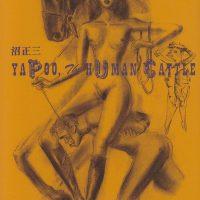 『家畜人ヤプー』:幻冬舎(アウトロー文庫)