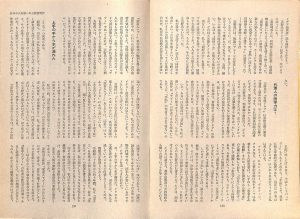 『諸君!』昭和57年(1982年)12月号より