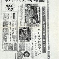 レフェリー・アリ、呼び屋・康氏・・・役者ぞろい!!:東京中日スポーツ(昭和54年1月26日)
